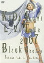 KODA KUMI LIVE TOUR 2007 〜Black Cherry〜 SPECIAL FINAL in TOKYO DOME [ 倖田來未 ]