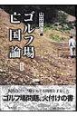 【送料無料】ゴルフ場亡国論新装版 [ 山田国廣 ]