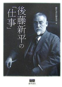 【送料無料】後藤新平の「仕事」