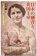 【送料無料】日本の刺青と英国王室