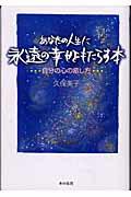 【送料無料】あなたの人生に永遠の幸せをもたらす本