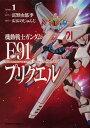 機動戦士ガンダムF91プリクエル 1 (角川コミックス・エー...