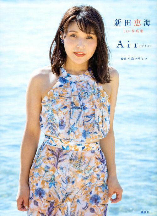 新田恵海 1st写真集 Air〜アイル〜
