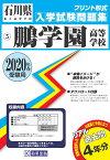鵬学園高等学校(2020年春受験用) (石川県私立高等学校入学試験問題集)