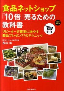 【送料無料】食品ネットショップ「10倍」売るための教科書 [ 長山衛 ]