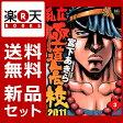 私立極道高校2011 1-3巻セット (ニチブンコミックス) [ 宮下あきら ]
