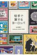 【送料無料】切手で旅するヨーロッパ [ 山田庸子 ]