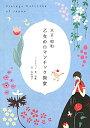 【送料無料】大正・昭和乙女のロマンチック図案