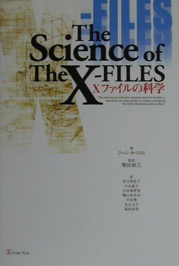 Xファイルの科学画像