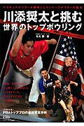 【送料無料】川添奨太と挑む世界のトップPBAボウリング [ 有元勝 ]