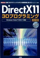 DirectX11 3Dプログラミング改訂版