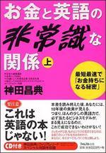 【送料無料】お金と英語の非常識な関係(上)
