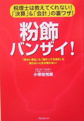 【送料無料】粉飾バンザイ!