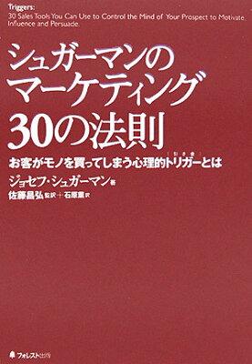 【送料無料】シュガーマンのマーケティング30の法則