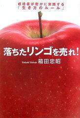 【送料無料】落ちたリンゴを売れ!
