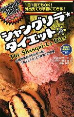 【送料無料】シャングリラ・ダイエット