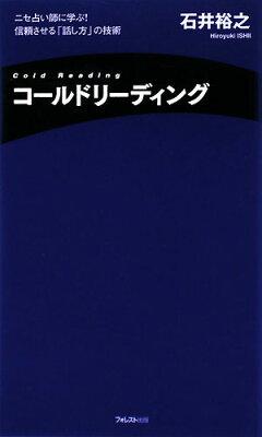 【送料無料】コールドリーディング