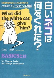 【送料無料】白いネコは何をくれた? [ 佐藤義典 ]