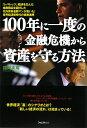 【送料無料】100年に一度の金融危機から資産を守る方法