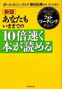 【送料無料】あなたもいままでの10倍速く本が読める新版
