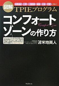【送料無料】コンフォートゾーンの作り方 [ 苫米地英人 ]