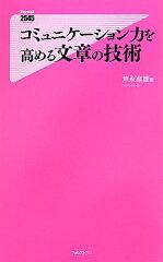 【送料無料】コミュニケーション力を高める文章の技術 [ 芦永奈雄 ]