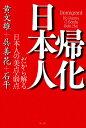 【送料無料】帰化日本人