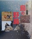 【送料無料】北海道島の野鳥