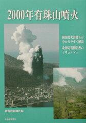 【送料無料】2000年有珠山噴火 [ 北海道新聞社 ]