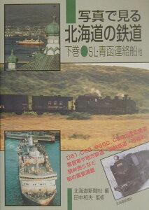 【送料無料】写真で見る北海道の鉄道(下巻) [ 北海道新聞社 ]