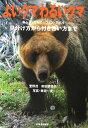 【送料無料】よいクマわるいクマ