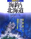 空撮ガイド海釣り北海道(日本海・西太平洋)