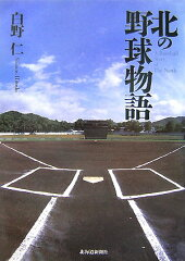 【送料無料】北の野球物語