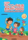 楽天ブックス 1100円
