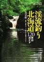 【送料無料】渓流釣り北海道120河川ガイド