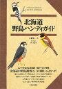 【送料無料】北海道野鳥ハンディガイド