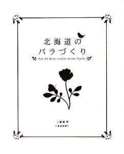 【送料無料】北海道のバラづくり [ 工藤敏博 ]