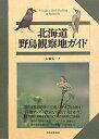 【送料無料】北海道野鳥観察地ガイド