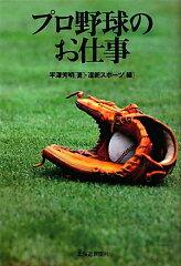 【送料無料】プロ野球のお仕事 [ 平澤芳明 ]