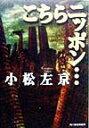 小松左京『こちらニッポン…』ハルキ文庫