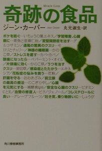 【送料無料】奇跡の食品 [ ジ-ン・カ-パ- ]