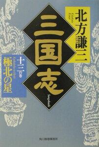 【送料無料】三国志(13の巻)