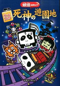 【送料無料】ゲームブック 死神の遊園地 [ デザインメイト ]