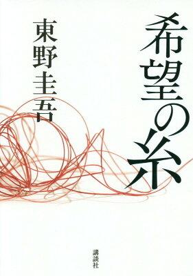 希望の糸  著:東野圭吾