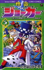 怪盗ジョーカー(第5巻)