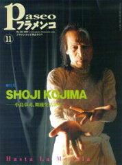 【送料無料】パセオフラメンコ(2007年11月号)