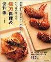 【送料無料】いちばん使える鶏肉料理の便利帳