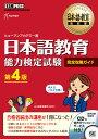 日本語教育教科書 日本語教育能力検定試験 完全攻略ガイド 第4版 (EXAMPRESS) [ ヒ……