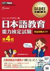 日本語教育教科書 日本語教育能力検定試験 完全攻略ガイド 第4版 [ ヒューマンアカデミー ]