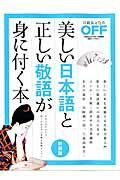 美しい日本語と正しい敬語が身に付く本新装版